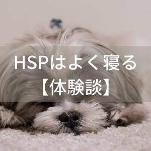 HSPのストレスケア|よく寝るのは気力体力の回復に必須!【体験談】