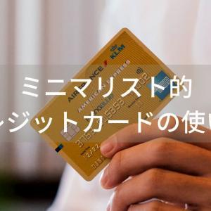 ミニマリスト的クレジットカードの使い方|枚数はもちろん2枚!