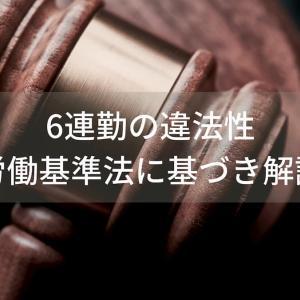 【6連勤の違法性】労働基準法に基づき解説【アルバイト・パート・就活生必見】