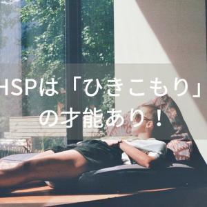 【心配不要】HSPは「ひきこもり」の才能あり!その理由とは【体験談】
