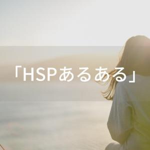 「HSPあるある」を、ひたすらに挙げ連ねてみた【対策あり】
