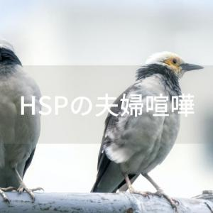 HSPの夫婦喧嘩事情|心休まる円満な家庭を築くコツ【体験談】