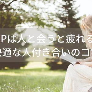 【人嫌い?】HSPは人と会うと疲れる!快適な人付き合いのコツ3選