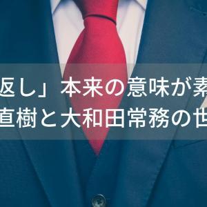 「倍返し」本来の意味が素敵すぎる!半沢直樹と大和田常務の世界線