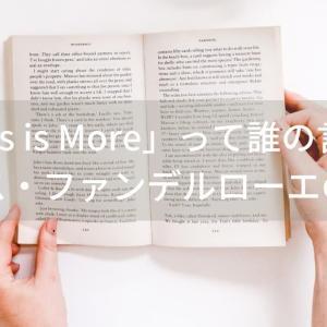 「Less is More」って誰の言葉?建築家ミース・ファンデルローエの真意とは
