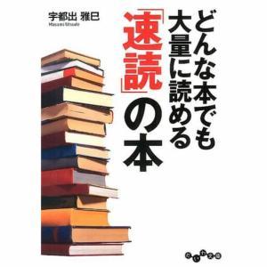 どんな本でも大量に読める「速読」の本|ミニマリストの読書は効率命!