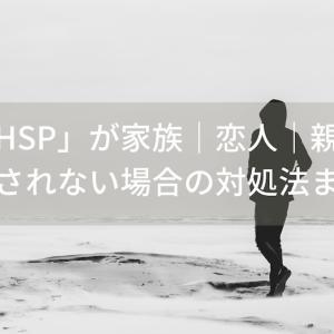【孤独感】「HSP」が家族|恋人|親に理解されない場合の対処法まとめ