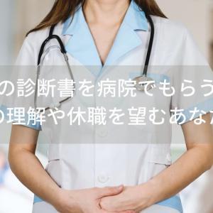 HSPの診断書を病院でもらう方法|周囲の理解や休職を望むあなたへ。