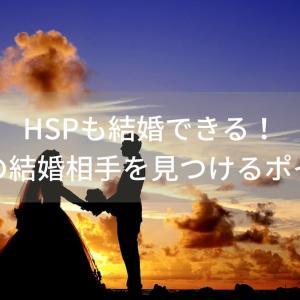 HSPも結婚できる!理想の結婚相手を見つける手順と4つのポイント