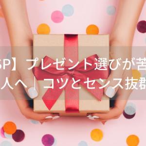 【HSP】プレゼント選びが苦手で疲れる人へ|コツとセンス抜群な9選