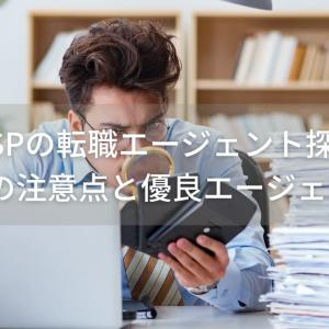 HSPの転職エージェント探し|利用時の注意点と優良エージェント4選