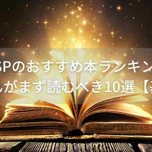 HSPのおすすめ本ランキング|繊細さんがまず読むべき10選【基本編】