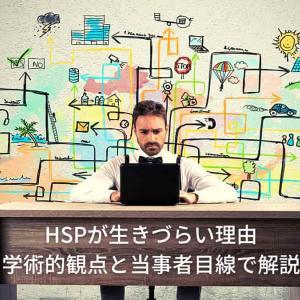 HSPが生きづらい理由を学術的観点と当事者目線で解説|解釈と環境次第