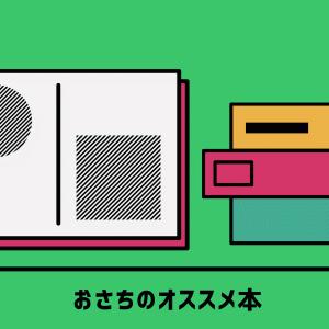 【リベ大 書籍】お金の勉強にオススメの本。めっちゃ分かりやすい!【両学長】
