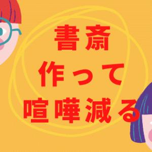 【在宅ワーク】書斎作って喧嘩減る!?