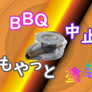 BBQも・・・自粛~(**;)