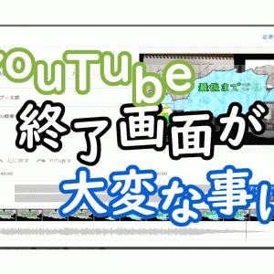 YouTube終了画面・・・が・