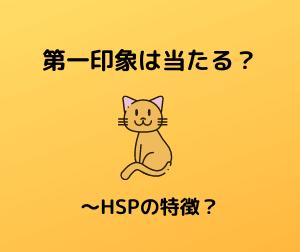第一印象は当たる~HSPの特徴?