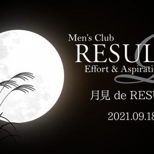 9月18日はRESULTで月見イベントを開催!