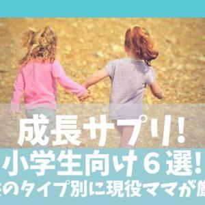 【成長サプリ】小学生向け6選!現役ママが子供のタイプ別に厳選!