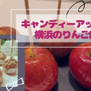りんご飴!横浜のキャンディーアップルで各種テイクアウトした口コミ