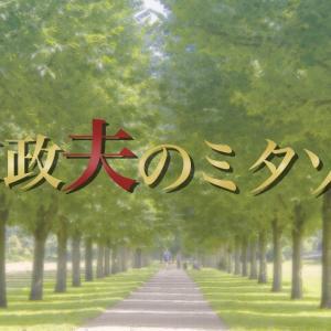 ミタゾノ〈第5話〉家事テク・あらすじを紹介!