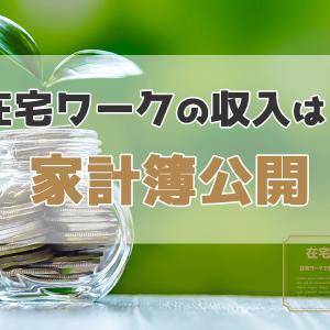 在宅ワークの収入公開【2020年6月】