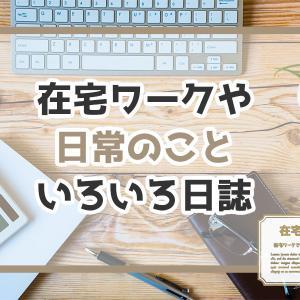 メインブログの更新と自動広告【在宅仕事日誌】
