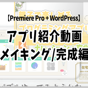 アプリ紹介動画の完成【メイキング】その7