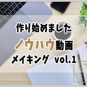 ノウハウ動画作成開始【動画+WordPress】メイキングvol.1