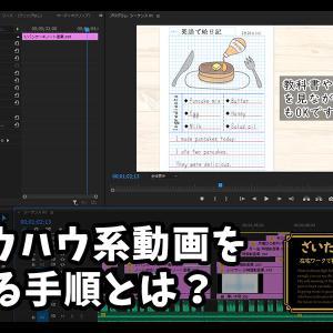 動画を作るための大まかな手順【ノウハウ系動画編】