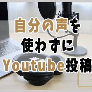 YouTube投稿に自分の声を使いたくない場合の4つの方法
