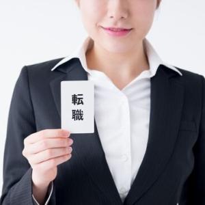 転職の時期を占う【四柱推命 1年ごとの運勢】