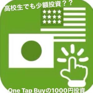 高校生でも投資!? One Tap Buyの1000円投資