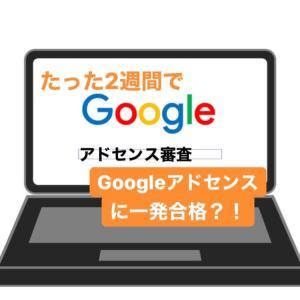 令和版 Googleアドセンスの審査にたった2週間で一発合格した方法