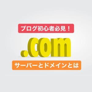 ブログ初心者 サーバーとドメインとは?! 徹底解説