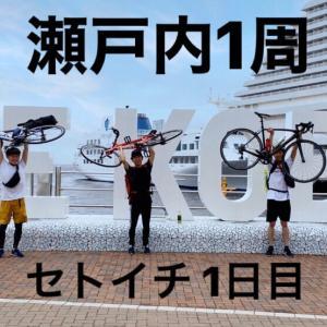 3人で走り切れ!!1週間瀬戸内一周サイクリング旅600㎞ロングライド
