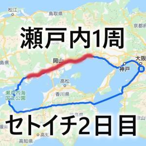 3人で走り切れ!! 1週間瀬戸内1周サイクリング! 【2日目】