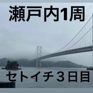 3人で走り切れ!! 1週間瀬戸内1周サイクリング! 【3日目】しまなみ海道突入!