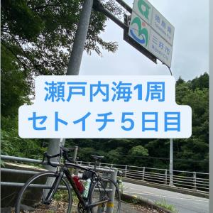 3人で走り切れ!! 1週間瀬戸内1周サイクリング!【5日目】徳島県へ!!