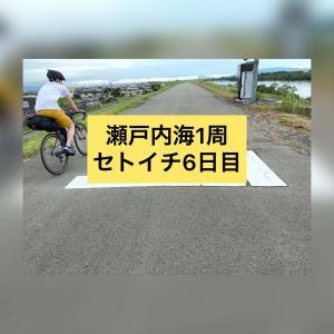 3人で走り切れ!! 1週間瀬戸内1周サイクリング!【6日目】吉野川の絶景