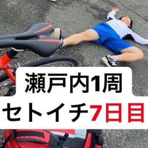 3人で走り切れ! 1週間瀬戸内1周サイクリング!【7日目】ついに大阪へ