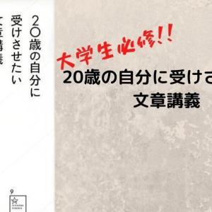 20歳の自分に受けさせたい文章講義【大学生は必修!!】
