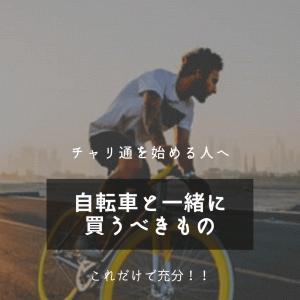 チャリ通を始める人へ! スポーツバイクと一緒に買っておくべきものを7つ紹介!