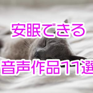 安眠できる音声作品11選