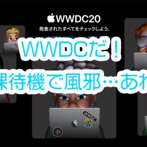 WWDC2020 新端末情報なし!?(感想)