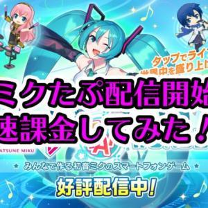 初音ミク ‐TAP WONDER- ミクたぷ に2万円課金した(紹介)