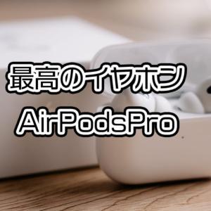 AirPodsProレビュー