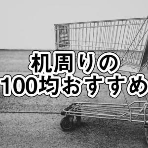 デスク周りで使える100均おすすめ商品!