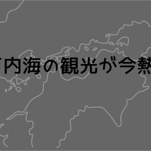 【解禁になったら楽みたい!】瀬戸内海の観光が今熱い!? アートの島や神の島 島々をめぐる旅